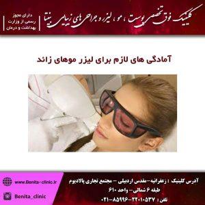 آمادگی های لازم برای لیزر موهای زائد