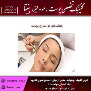 راهکارهای جوانسازی پوست
