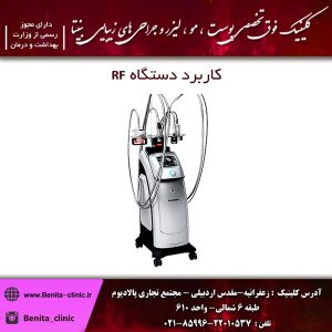 کاربرد دستگاه RF